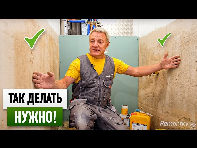 Всегда используйте гипсовую штукатурку в ванной и туалете! Показываю ПРАВИЛЬНУЮ технологию