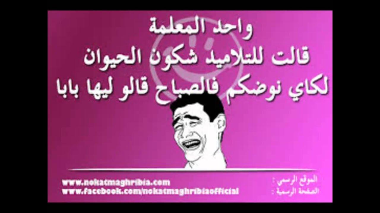 اجمل نكت مغربية مضحكة جدا