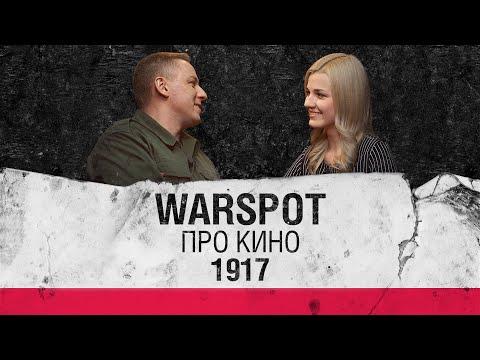 """Warspot про кино: """"1917"""". В гостях - Карина, ведущая официального канала World Of Tanks"""