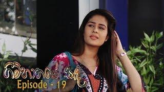 Gimhanaye Sanda | Episode 19 - (2018-04-12) | ITN Thumbnail