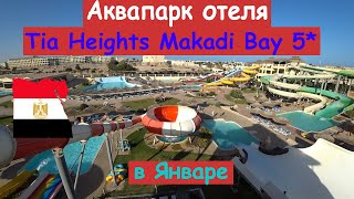 Аквапарк отеля Tia Heights Makadi Bay 5 в январе Египет Хургада 2020 г