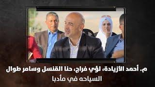 م. أحمد الأزيادة، لؤي فراج، حنا القنسل وسامر طوال - السياحه في مأدبا