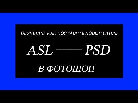 обучение: как поставить стили Asl и Psd для фотошопа.