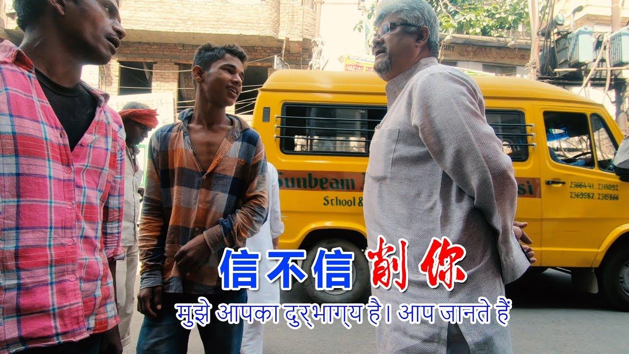 印度司机宰客太狠,本地人看不下去,帮中国小伙出头差点打起来