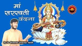 || सरस्वती वंदना || या कुन्देन्दुतुषारहारधवला या शुभ्रवस्त्रावृता, अर्थ सहित -Dharam Tv