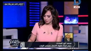كلام تاني| محمد أنور السادات: يكذب خبر اجتماعه مع حمدين صباحى وعلاء الاسوانى
