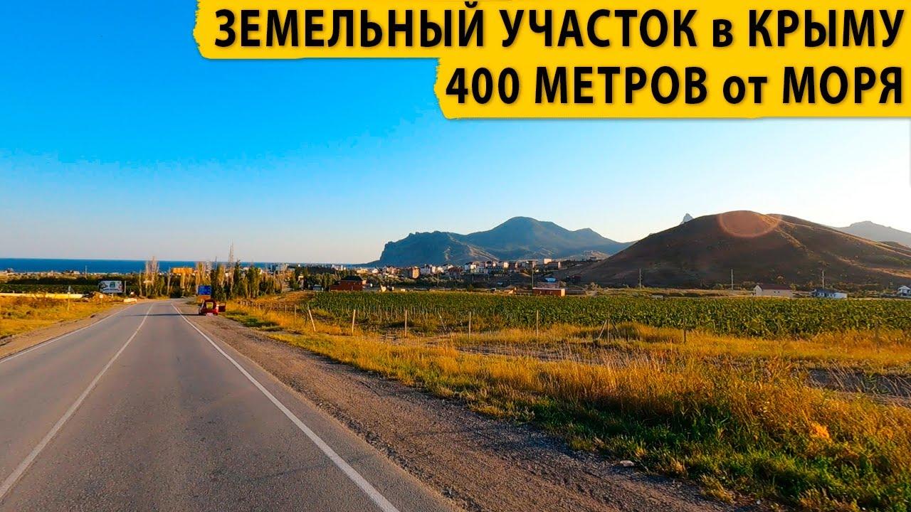 Земельный участок в Крыму 400 метров от моря. Недвижимость Сочи и Крыма.