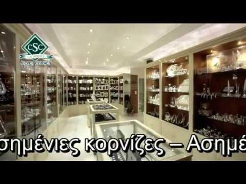 6031c38cb983 Ασημένια είδη - Silver Products