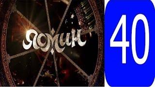 ясмин 40 серия Смотреть сериал 2014 мелодрама, фильм, онлайн