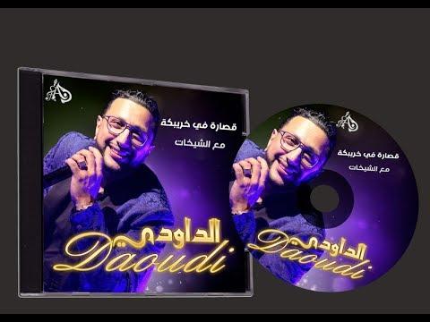 ABDELLAH DAOUDI 2018 - MAL HAD DNIA- 3IT NHAWSS 3LIK - MOU HAMOU