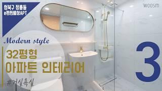 3.  성북구 정릉동 e편한세상아파트 ◇모던 스타일 인…