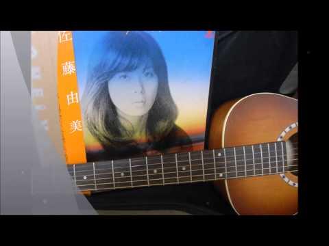 佐藤由美 ファーストアルバム、ロンリーガールから「19歳のトモ」