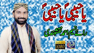 Ya habibi mustafa   Rai Naseem Ahmad Naqshbandi   Al Meraj Movies