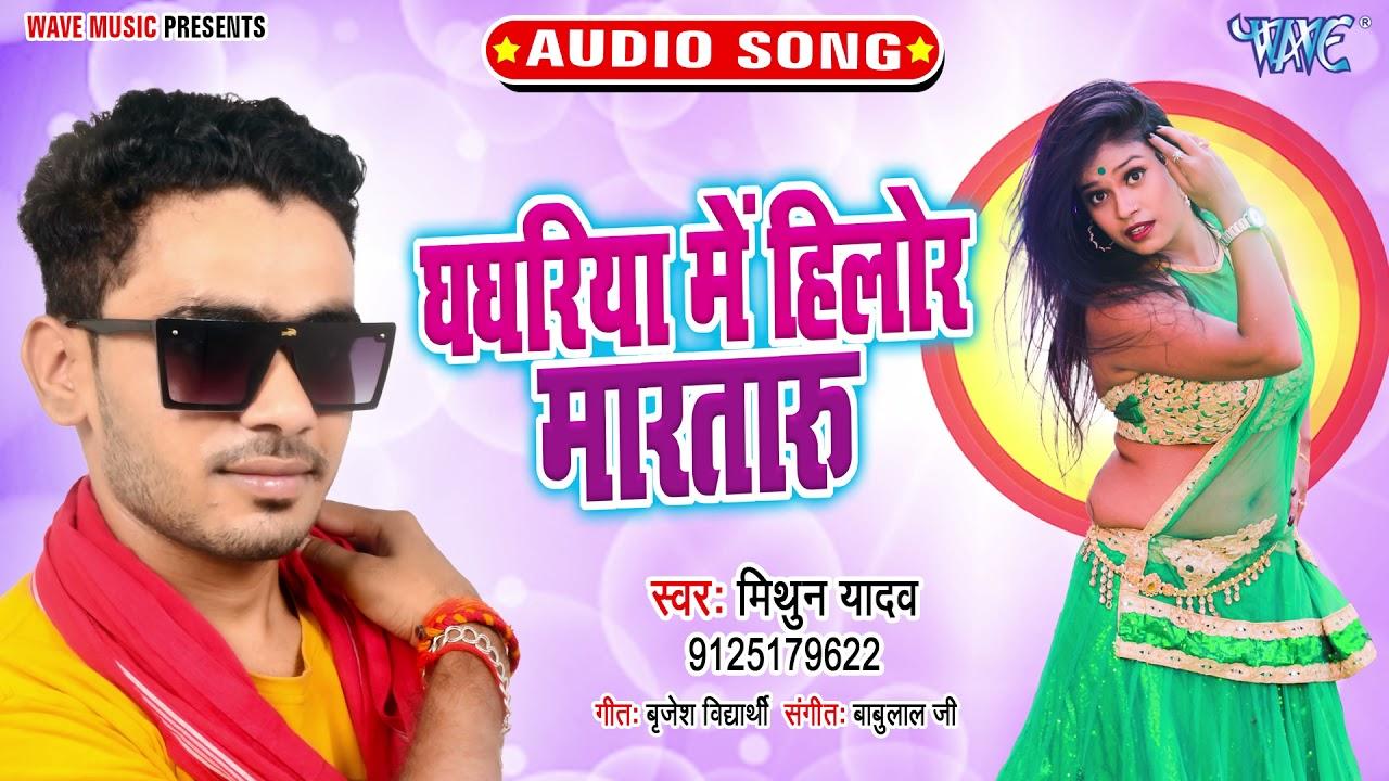 घघरिया में हिलोर मारतारु - #Mithun Yadav का यह गाना रिलीज़ होते ही तबाही मचा दिया - Bhojpuri Songs