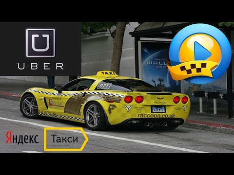 Уклон Убер Яндекс такси Куда пойти подработать на иномарке『Taxi Kiev Ukraine』