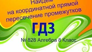 828 Алгебра 8 класс. Пересечение и объединение промежутков