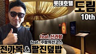 #롯데호텔 #중식당 #도림 10번째 이야기 feat. …