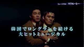 2012年7月銀河劇場公演! スリル・ミーの伝説は終わらない!! 1...