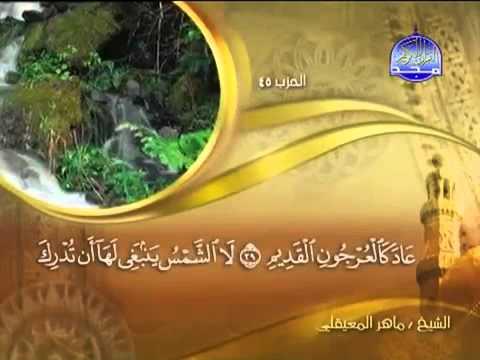 سورة يس الشيخ Ù...اهر الÙ...عيقلي surah yaseen maher mueaqly