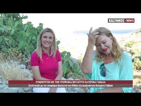 Συνέντευξη με την υποψήφια βουλευτή του ΚΙΝΑΛ στα Δωδεκάνησα Κατερίνα Γαβαλά