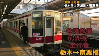 会津鉄道6050系 走行音 栃木→南栗橋