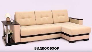 угловой диван Серджио(Угловой диван «Серджио» оснащен встроенным боковым столиком, совмещенным с подлокотником. Мягкие подушки..., 2015-05-25T13:59:58.000Z)