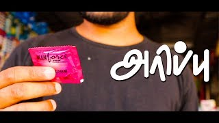 Arippu | Tamil Short Film
