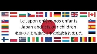 フランスで行なわれた日本に因る子どもの拉致問題に対しての抗議集会