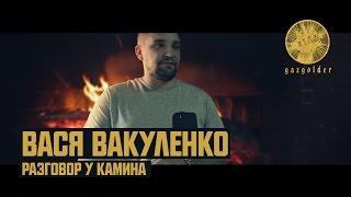 Вася Вакуленко - Разговор у камина