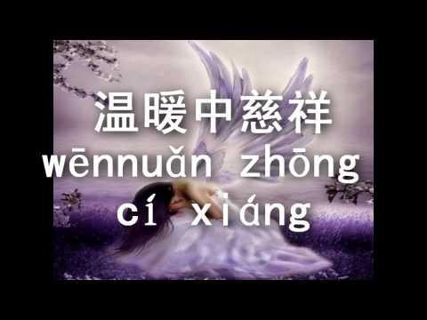 周杰伦/Jay Chou-听妈妈的话/Ting Ma Ma De Hua(lyrics/歌词+han yu pin yin)/汉语拼音)