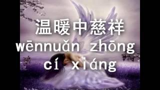 周杰伦/Jay Chou-听妈妈的话/Ting Ma Ma De Hua(lyrics/歌词+han yu pin yin)/汉语拼音) Mp3