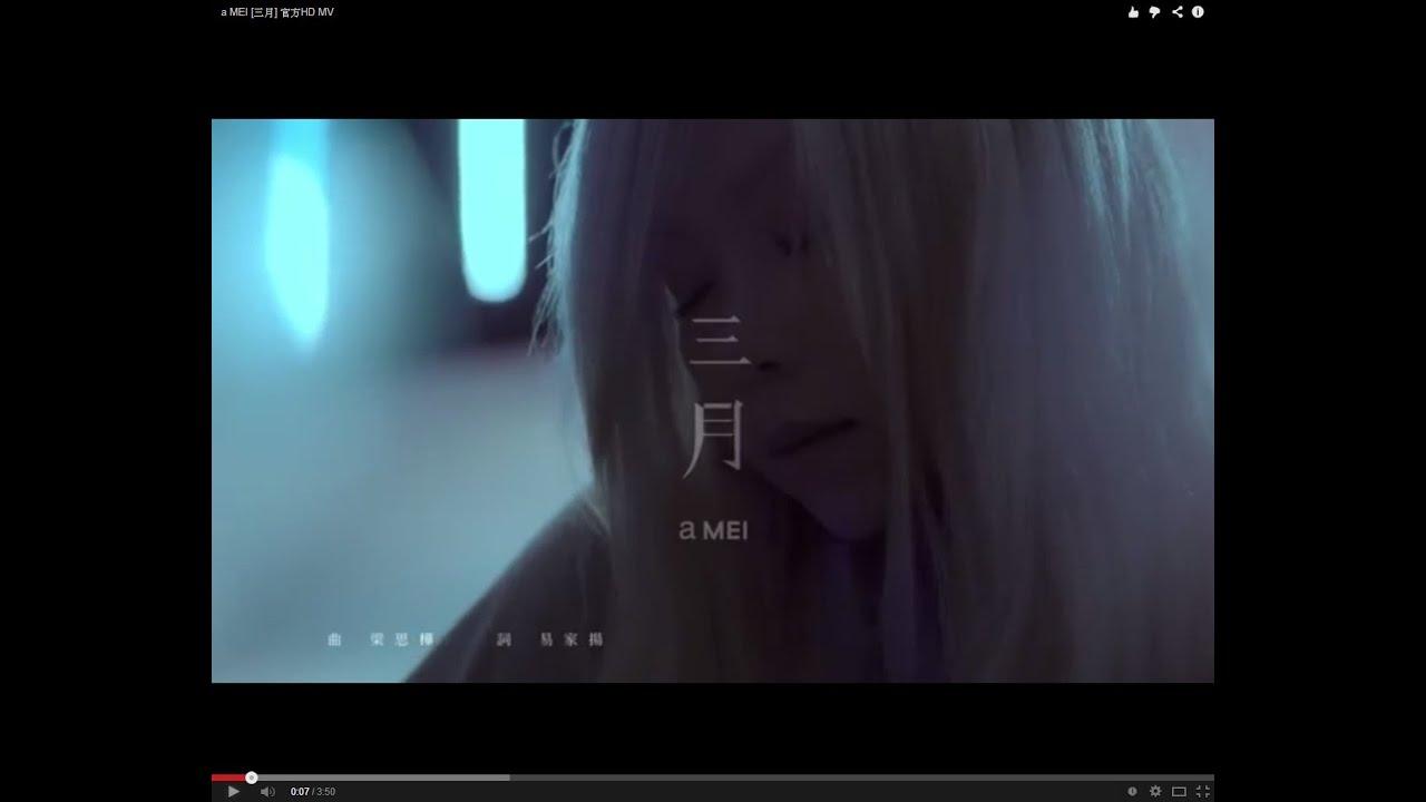 a MEI【三月MARCH】Official MV