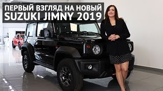 suzuki Jimny 2019 обзор максимальной комплектации