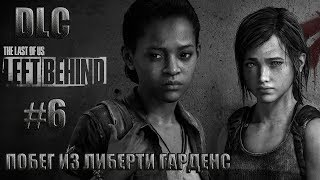 Прохождение The Last of Us: Left Behind DLС: [#6] Побег из либерти гарденс (Без комментариев)