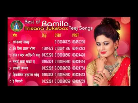 Best Of Ramila Teej Audio JukeBox