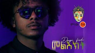 Musique éthiopienne : Dagi Fish Dagi Fish (Message) - Nouvelle musique éthiopienne 2021 (Vidéo officielle)