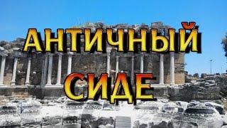 Античный Сиде