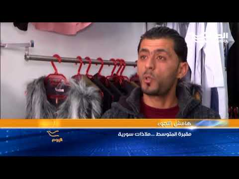 اللاجئون السوريون... ومقبرة البحر المتوسط  - 21:21-2018 / 3 / 15
