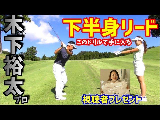 【ゴルフレッスン】切り返しは腰から!タイミングの取り方!~木下裕太プロが今でもやっているドリルを教えてもらいました~