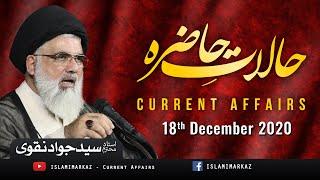 Halaat e Hazira - Khutba e Juma - 18th December 2020 - Ustad e Mohtaram Syed Jawad Naqvi