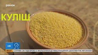 Козацький степовий куліш - Херсонщина кулінарна І Україна вражає