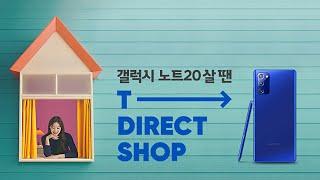 [SK텔레콤] 행복한 폰 쇼핑, T다이렉트샵 (갤럭시 …