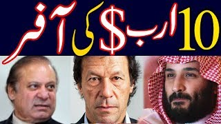 Who offers Imran Khan 10000 Million Dollar to free Nawaz Sharif ??