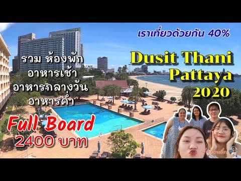 รีวิว ดุสิตธานีพัทยา || 2400 บาท รวมห้องพัก รวมอาหารเช้า~กลางวัน~ เย็น || Dusit Thani Pattaya 2020