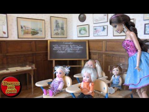 Мультик Барби ШКОЛА ЭРЕНДЕЛЛ  Холодное сердце Frozen Куклы Пупсики Видео для девочек Игры Игрушки