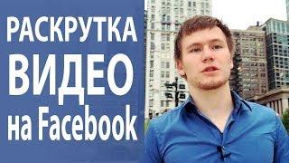 где в фейсбуке видео