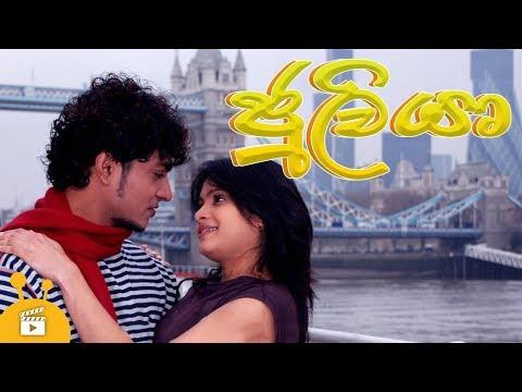 ජූලියා   Juliya   Hit Sinhala Action Film   Nadeesha Hemamali   Charith Abeysinghe