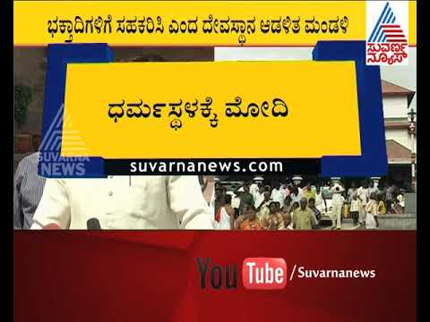 Modi visits Dharmasthala on October 29 | Suvarna News