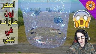 اصغر زون طاوات 🍳 😱 شوف شصار في النهاية - ببجي