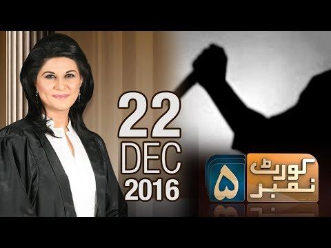Baap Ya Qatil ? | Court Number 5 | SAMAA TV | 22 Dec 2016